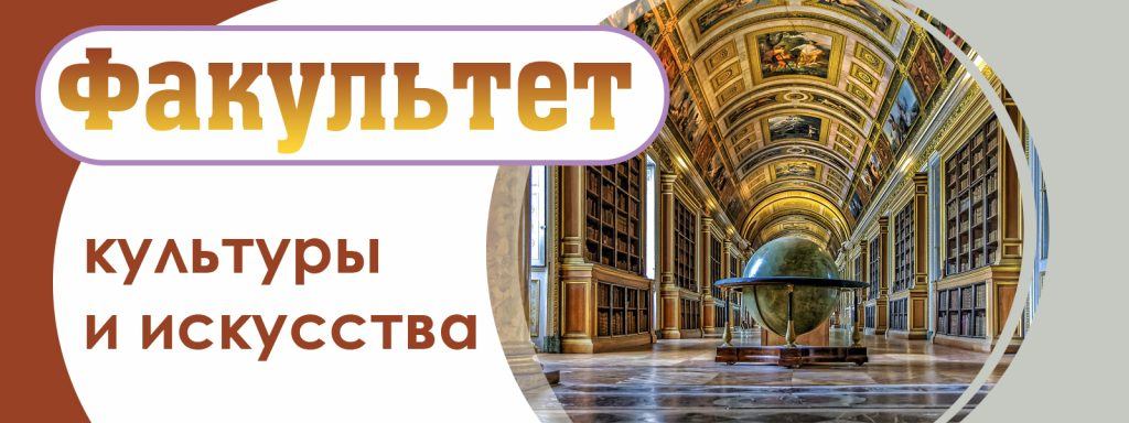 факультет культуры и искусства