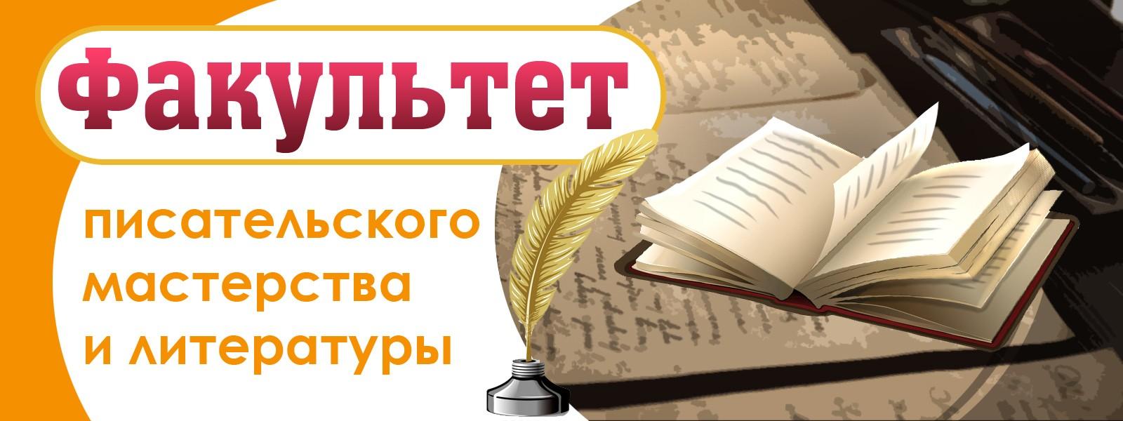 факультет писательского мастерства и литературы