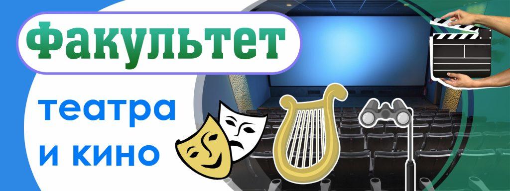 факультет театра и кино