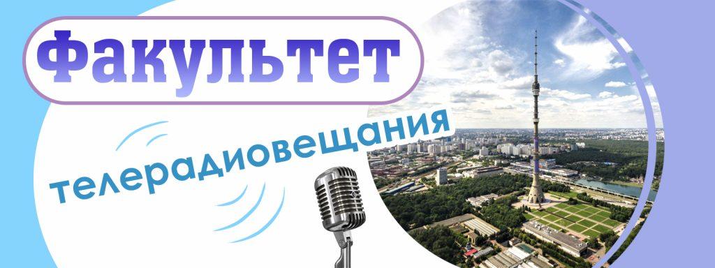 факультет телерадиовещания