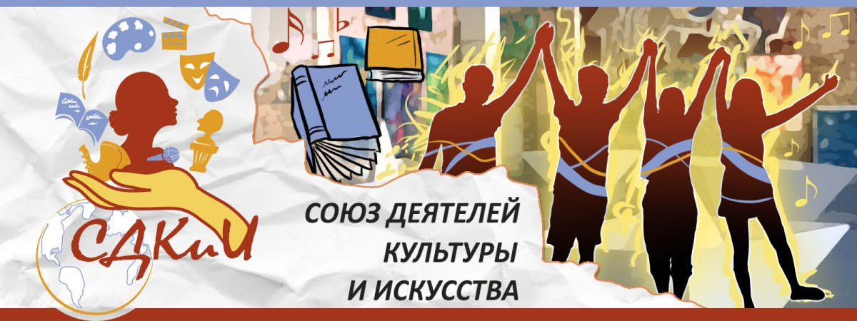 Read more about the article О Союзе