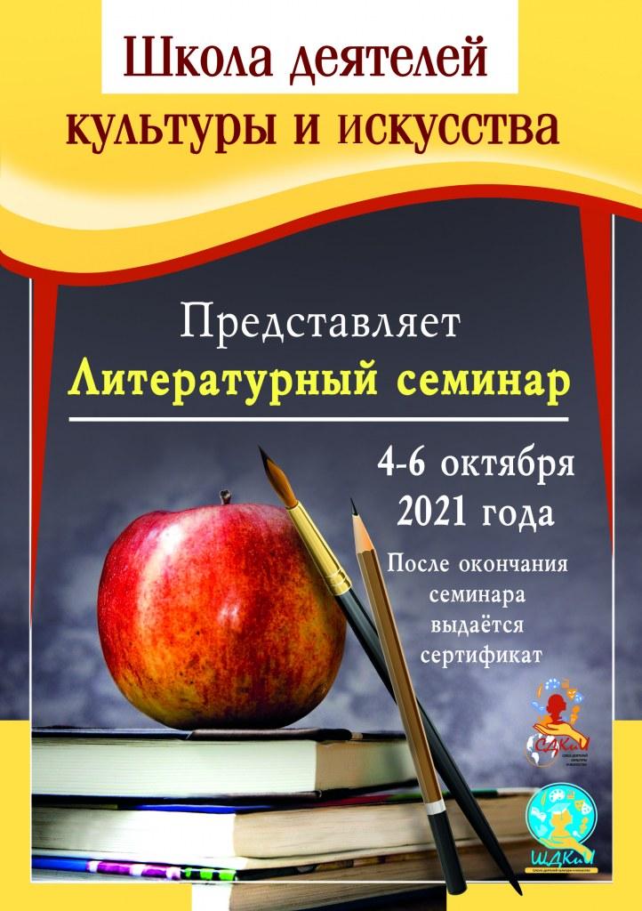 Read more about the article Дорогие друзья!  С 4 по 6 октября пройдёт онлайн-семинар Школы деятелей культуры и искусства по направлению «Признанный писатель»
