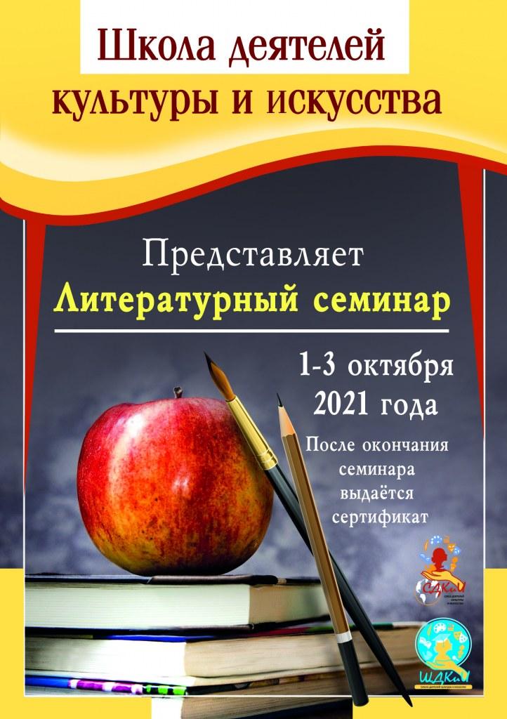 Read more about the article Дорогие друзья!  С 1 по 3 октября пройдёт онлайн-семинар Школы деятелей культуры и искусства по направлению «Признанный поэт»