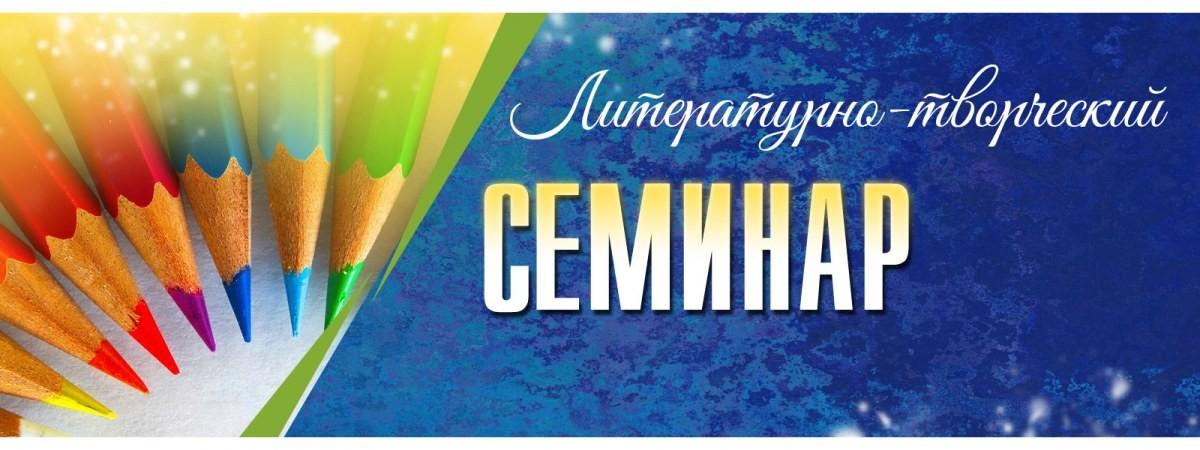 Read more about the article Литературно-творческий семинар (очное и дистанционное участие)