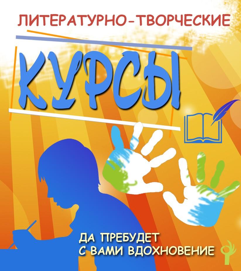 Read more about the article Литературно-творческие курсы в рамках программы развития детских творческих инициатив «СВЕТлячкИ» для одарённых детей (от 6 до 17 лет) Союза деятелей культуры и искусства